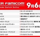 【悲報】switchオンラインで明日から無料配信されるスーファミソフトのラインナップがこちら
