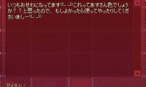 ピンクワンド色指定染色アンプル(゜ー゜*)。・:*:・ポワァァン