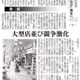 『本日(2015年12月1日)の宮崎日日新聞にて』の画像