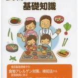『【お仕事】食物アレルギーの基礎知識(日本食糧新聞社)』の画像
