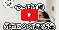 【つっぱり棒】を使った収納アイデアと、youtubeデビュー!!