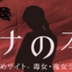 オンナの本音|2ch生活まとめ-鬼女ライフハック