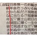 中国放送、新聞のテレビ欄に縦読みで平和メッセージ