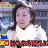 『【悲報】生活保護者「4人で月30万円じゃ生きていけない!国は弱い者いじめやめて〜😂」』の画像