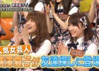 AKBINGOまとめ「横澤夏子が友達探しに登場!選ばれたメンバーは…」