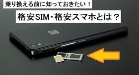 『格安SIM・格安スマホとは?乗り換える前に知っておくべき賢い選択肢』の画像