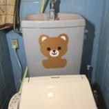 『【大阪府堺市堺区】トイレタンク水漏れ修理費のお問合せ』の画像