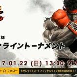 『TOPANGA主催 17/01/22(日)OPENREC杯新年オンライントーナメント!の巻』の画像