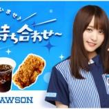 『【欅のキセキ】ローソン×欅坂46コラボイベント開催決定!』の画像