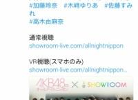 本日のAKB48のオールナイトニッポンは小嶋菜月、茂木忍、加藤玲奈、木崎ゆりあ、佐藤すみれ、高木由麻奈