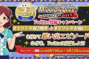 【ミリシタ】「ミリシタ祝2周年!お祝いコメントTwitter投稿キャンペーン」が実施中!6/25(火)23:59まで!