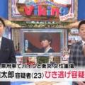 伊藤健太郎ひき逃げ事件メンバー表