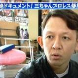 『めちゃイケ・ヨモギダ、鍼灸師となった現在www【画像】』の画像