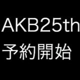 【速報】AKB48 25thシングル予約開始!発売はやっぱり2月15日!