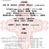 『『日本代表おめでとう!&発表祭!!』』の画像