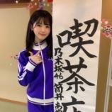 """『【乃木坂46】マジかよwww メンバーの""""アレ""""がガチで貰えるとはwwwwww』の画像"""