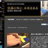 『<学びある番組の要約> プロフェッショナル―仕事の流儀― CCC社長 増田宗昭さん』の画像