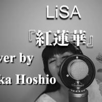 『【歌#3】紅蓮華(LiSA)を歌いました!』の画像