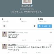まゆゆこと渡辺麻友さんが遂にTwitterをはじめる!!! アイドルファンマスター