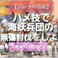 【プレイベ告知】第2、3回ハメ技で海妖兵団の無傷討伐をしよう!