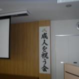 『【早稲田】令和最初の成人を祝う会』の画像