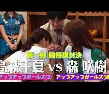 """『【アップアップガールズ(TV)#1後編】腕相撲""""下克上""""対決』の画像"""
