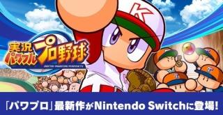 ニンテンドースイッチ版『実況パワフルプロ野球』の発売日が決定!予約受付も開始!