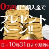 『BXONE(ビーエックスワン)が、10万円相当ご入金で高機能不織布3層マスクプレゼントキャンペーンを実施中!』の画像