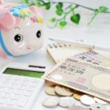 『元手資金10万円未満のトレード戦略3つ【FX・株】』の画像