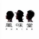 Artist Archive:風味堂 2005~2009年全オリジナルアルバムレビュー