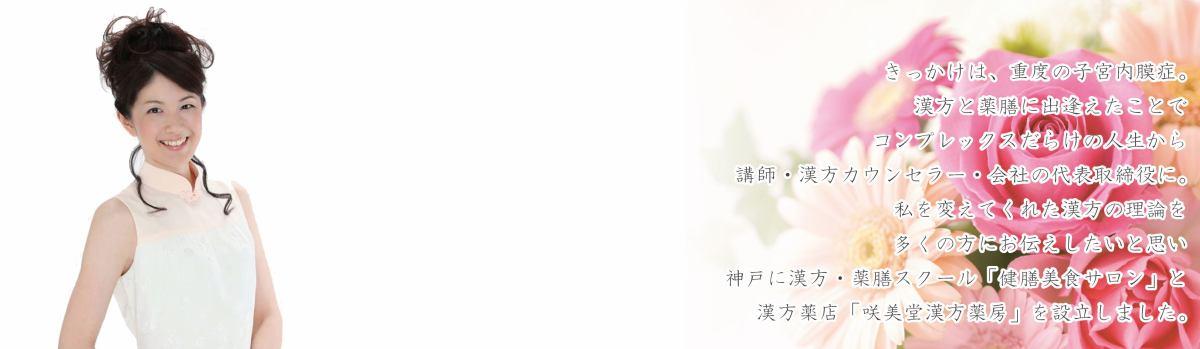 神戸の漢方薬店&薬膳スクール「咲美堂」池田のりこのWonderful Days イメージ画像