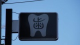 10年ぶりに歯医者いった結果www