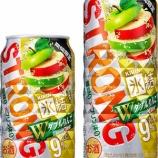 『【新商品】「キリン 氷結ストロング ダブルりんご」期間限定発売』の画像