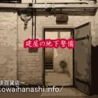『【怖い話 第3438話】建屋の地下警備【怖い話】』の画像
