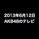「俺まだ」舞台挨拶に福田監督と指原莉乃が決定。他、6月12日のAKB48関連のテレビ
