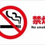 30年禁煙してもDNAの変化は治らないwwwwwww