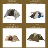 『L-breath人気テントセール! 人気のホールアース、コールマンのテントがセール価格』の画像