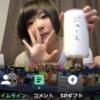 【悲報】元AKB48田名部生来さん「SHOWROOM中にジュースと偽って酒を飲む奴はクズ」