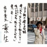 『CD Review:松本素生「素生」』の画像