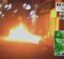 東京・杉並区で爆発音 1人搬送7人けが 何者かが道路に向けて何かを投げ道路上で破裂し火が燃え広がる