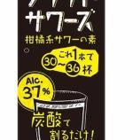 『【新商品】柑橘系サワーの素「GODOクラフトサワーズ」に1,800mlサイズが仲間入り』の画像