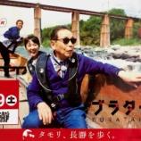 『(番外編)次の土曜日(8月19日)放映のブラタモリは埼玉県長瀞ですよ!』の画像
