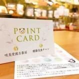 『咲美堂のポイントカードが変わります!』の画像