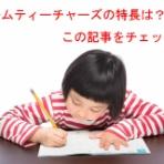 上越の家庭教師ホームティーチャーズ(上越市,妙高市,糸魚川市)