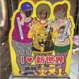 『大阪のおばちゃんになる予定から京都のおばちゃんになることに』の画像
