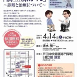 『「前立腺がん〜診断と治療について〜」戸田中央総合病院公開講座 4月14日(土)14時から開催』の画像