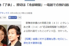 【芸能】片岡愛之助「了承」、熊切あさ美は「冷却期間」…電話での別れ話が騒動原因!
