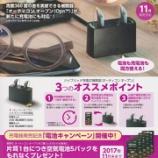 『オーティコン【電池キャンペーン】開催中!』の画像