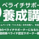 『【鹿児島開催】ペライチサポーター養成講座』の画像
