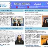 『2020 SSLC News-Vol. 1-  2020年のご挨拶』の画像